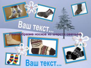 Разнообразие носков из шерсти